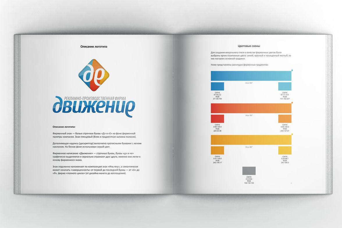 Разработка фирменного стиля для компании РА Движение