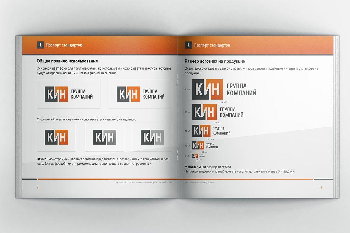 Разработка фирменного стиля для компании КИН