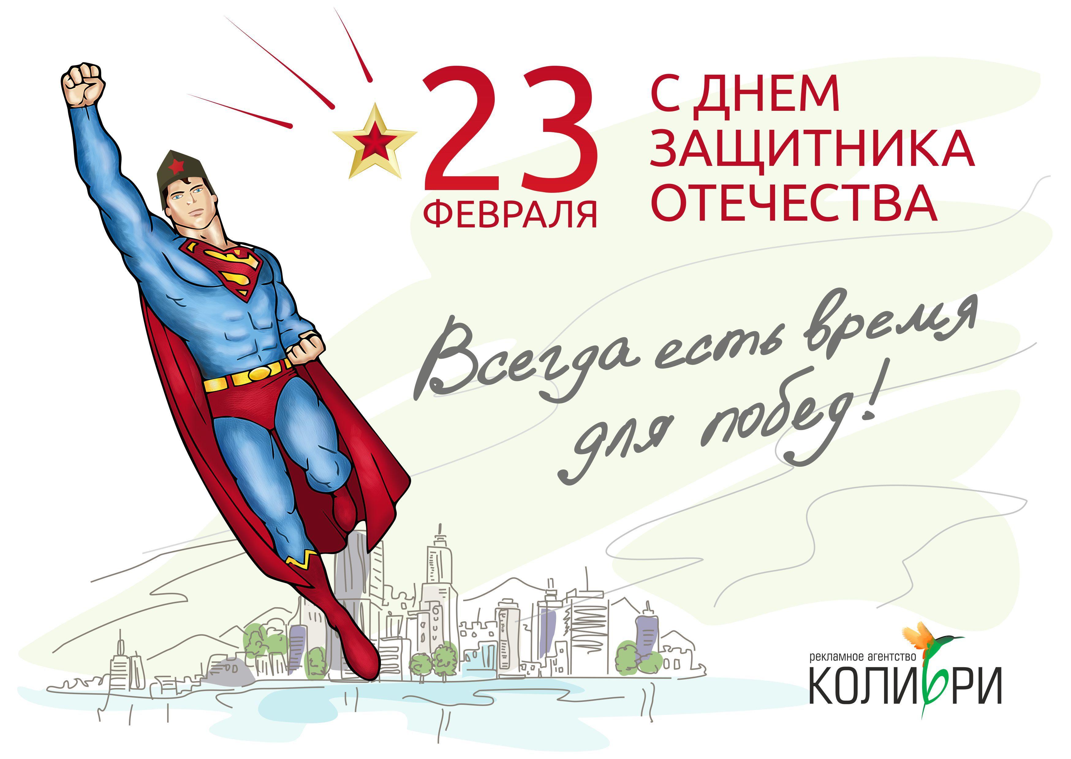 23 февраля слоганы поздравления девизы