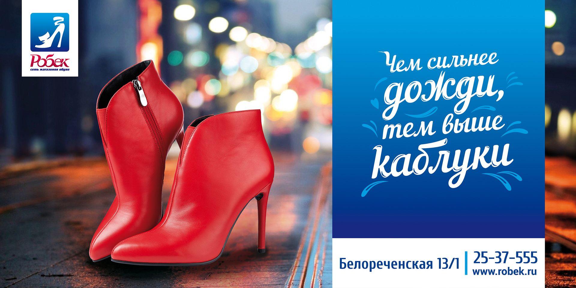 Размещение наружной рекламы для сети обувных магазинов Робек