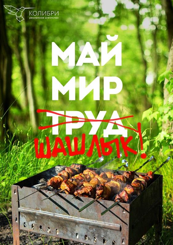 Первое мая, праздник труда, праздник весны