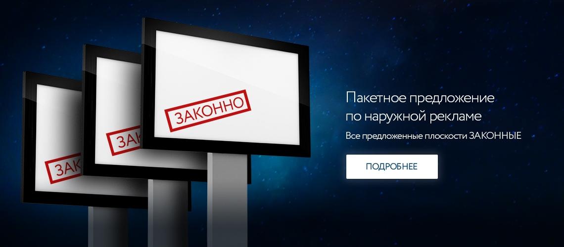 Наружная реклама акции