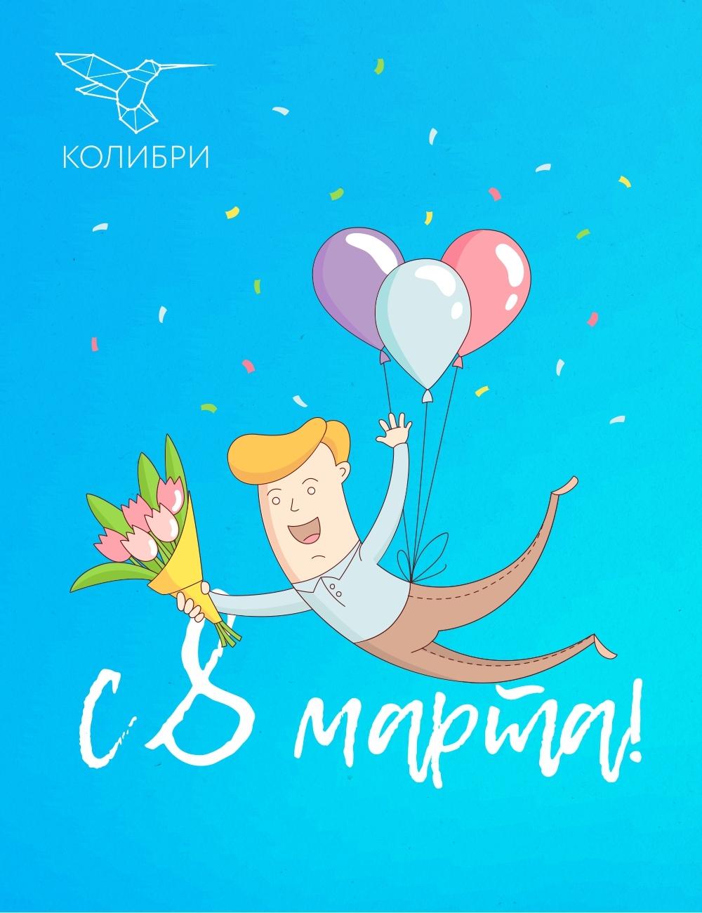 Поздравление с 8 марта, открытка