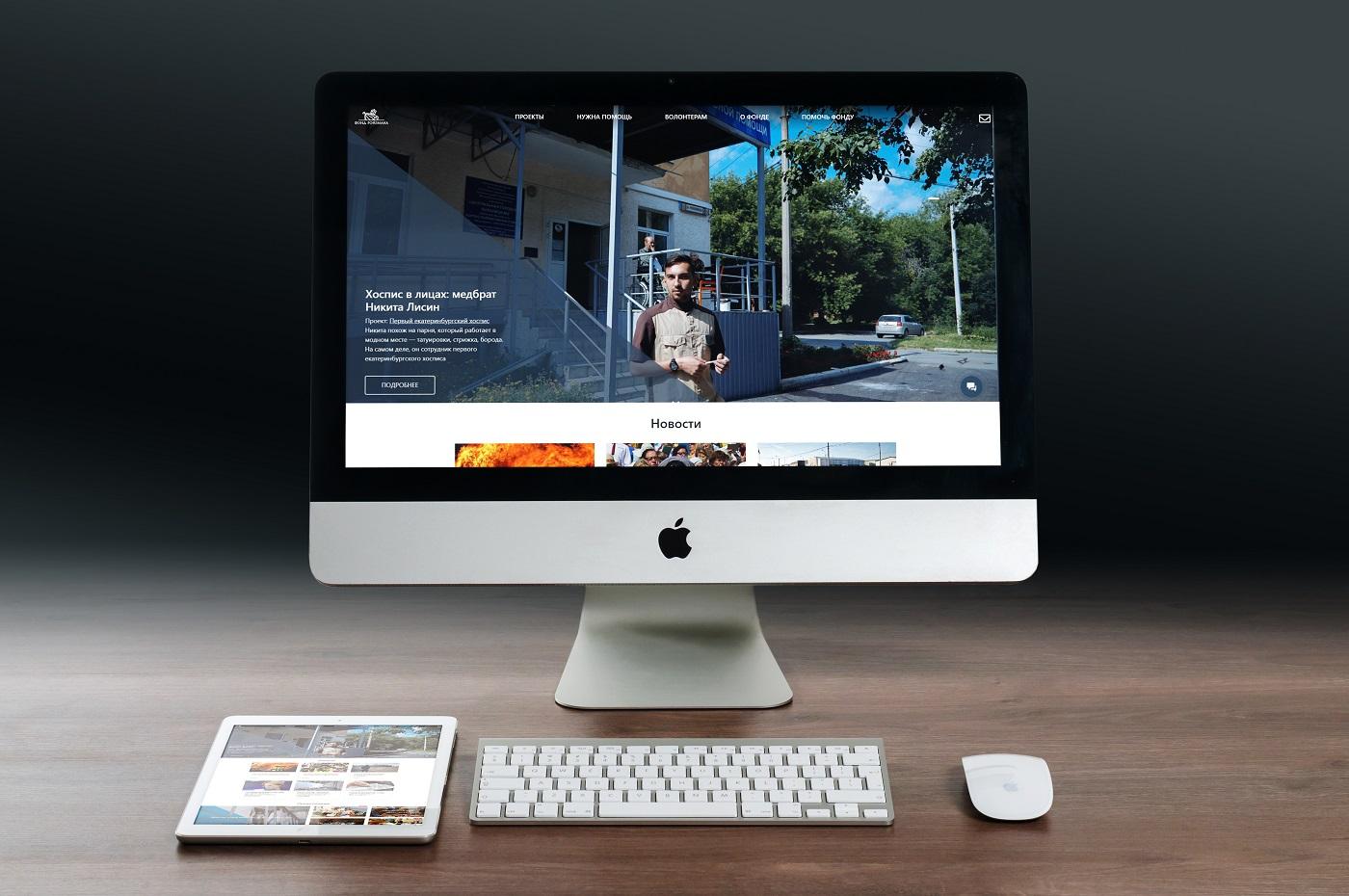 Сайт для благотворительного фонда Ройзмана