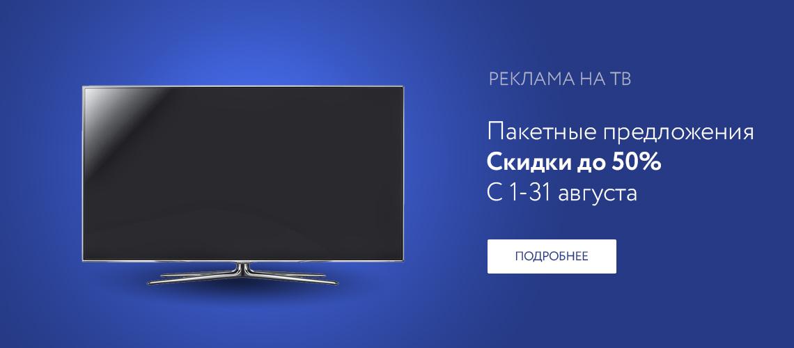 Акция! Скидка на рекламу на телевидении до 50%