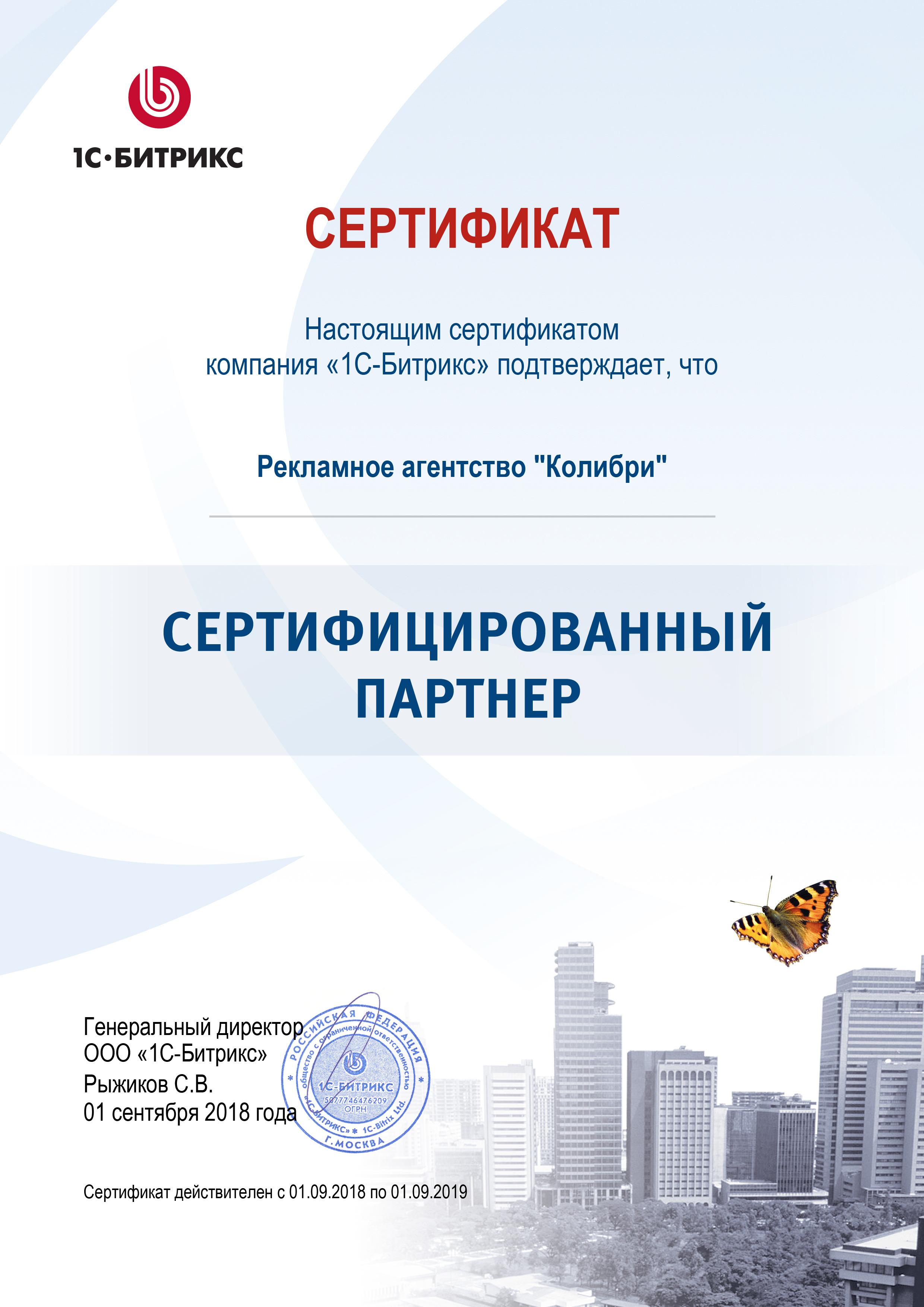 Сертифицированный партнер 1С Bitrix