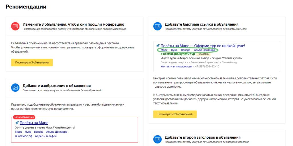 Персональные рекомендации в Яндекс Директ
