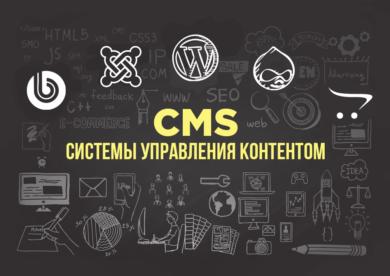 Системы управления контентом (CMS)