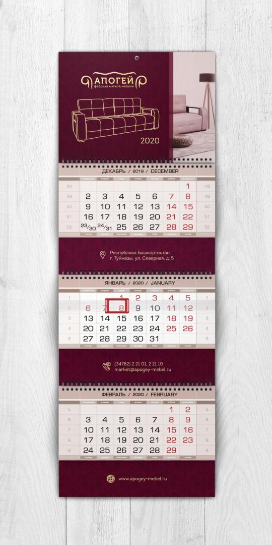 Апогей - настенный календарь