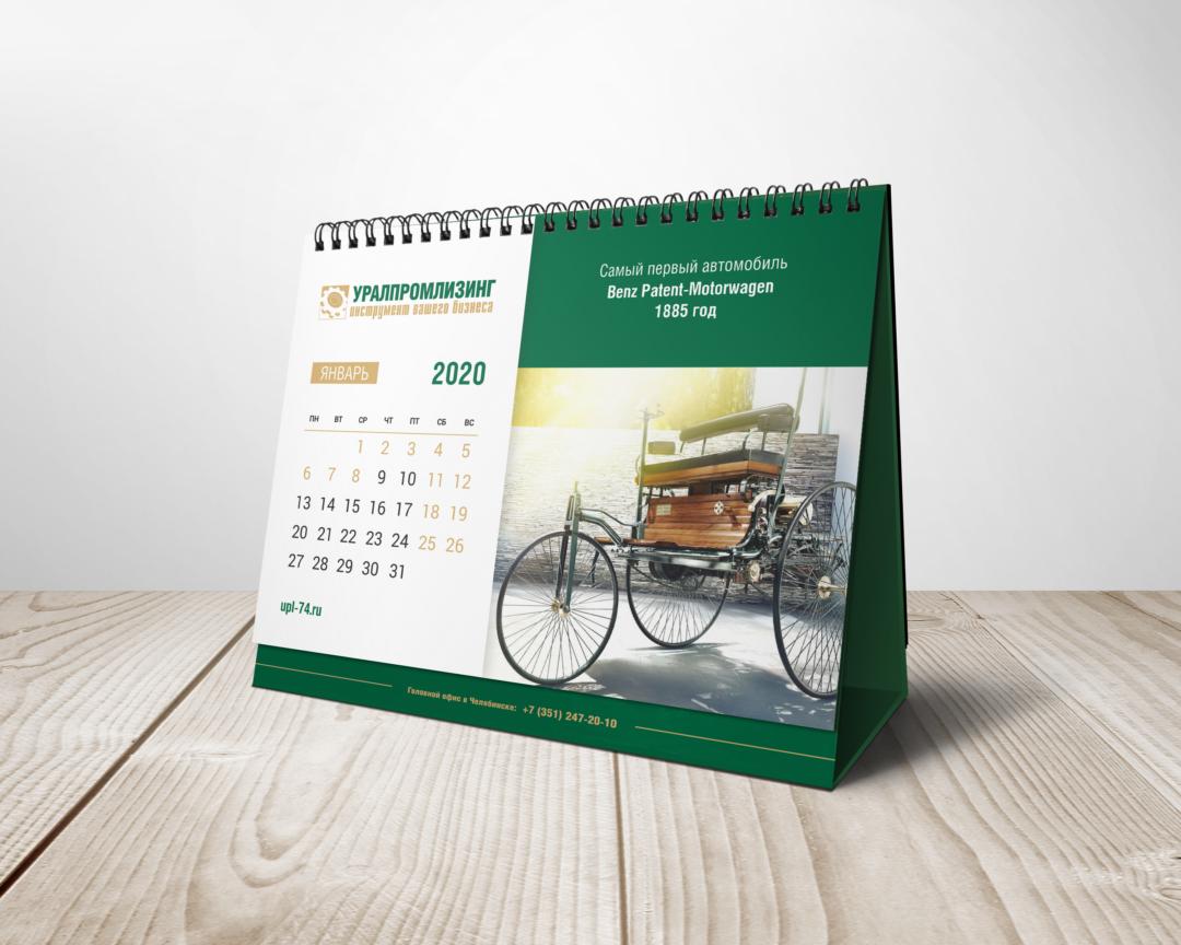 Календарь УралПромЛизинг