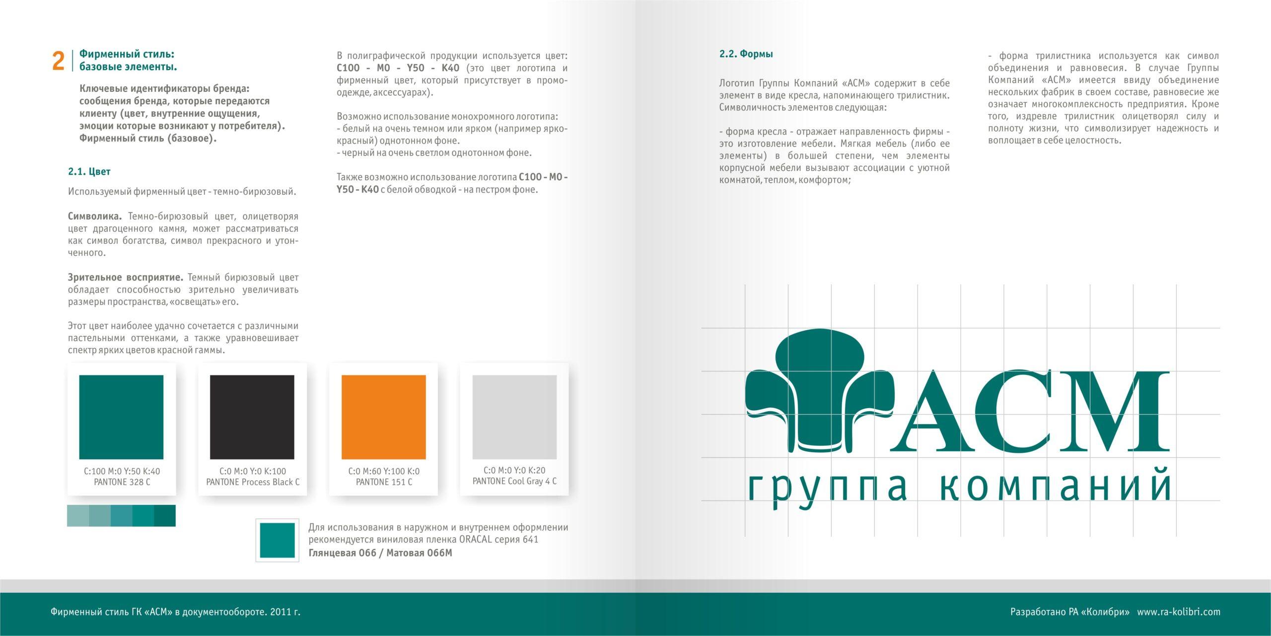 Гайдбук для группы компаний «АСМ»