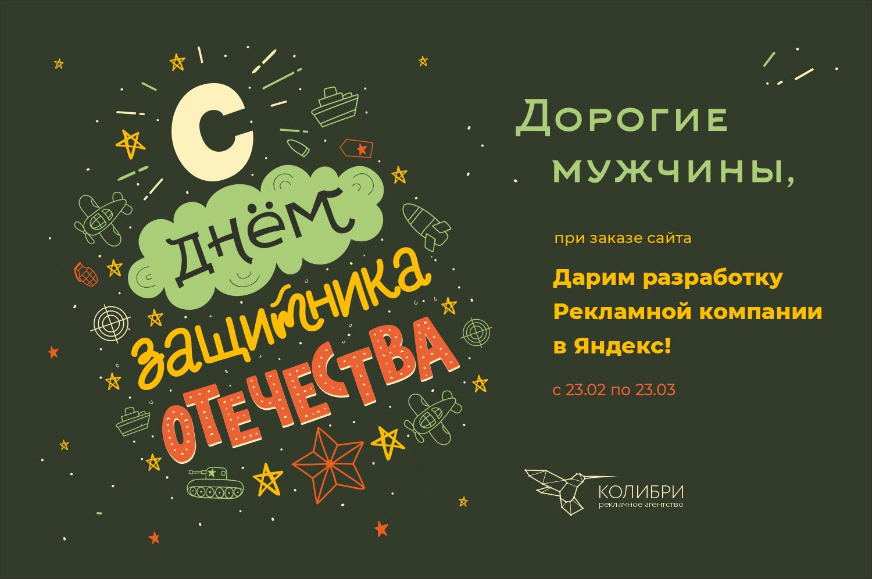 С днем защитника отечества, с 23 февраля, открытка, поздравление